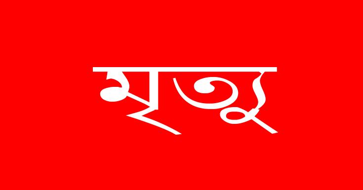 রাজগঞ্জে শতবর্ষী হাতেম আলীর ইন্তেকাল: দাফন সম্পন্ন