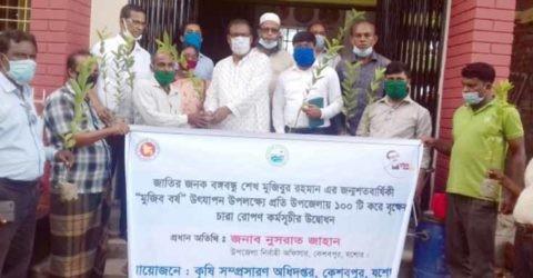 কেশবপুরে মুজিব বর্ষ উপলক্ষ্যে বৃক্ষরোপণ