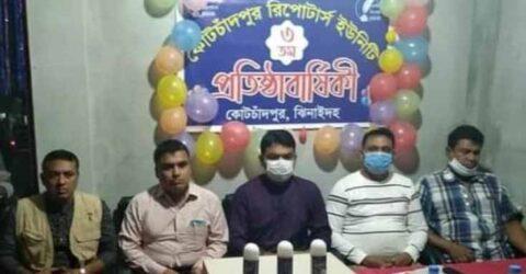 কোটচাঁদপুর রিপোটার্স ইউনিটির তৃতীয় প্রতিষ্ঠাবার্ষিকী উদযাপন