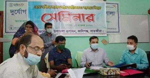 কালিগঞ্জে ভোক্তা অধিকার সংরক্ষণ আইন অবহিতকরণ সেমিনার