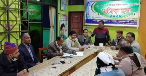 কালিগঞ্জ বন্ধু কল্যাণ সমিতির ২১৪তম মাসিক সভা অনুষ্ঠিত