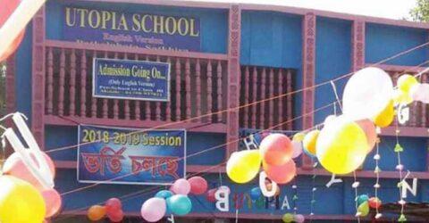 পাটকেলঘাটা ইউটোপিয়া স্কুল (Utopia School) এর ভর্তি বিজ্ঞপ্তি