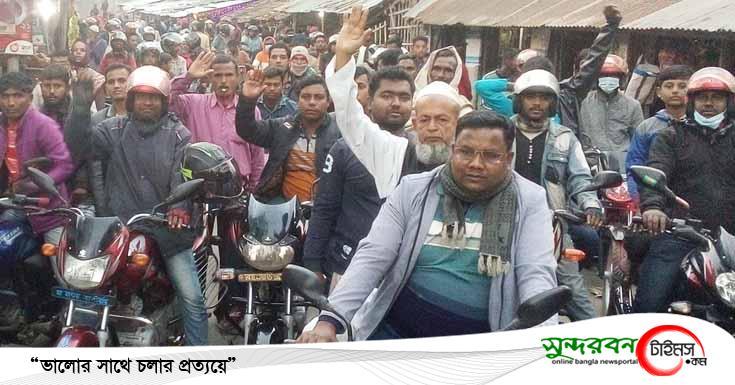 মাগুরাঘোনায় ইউপি চেয়ারম্যান প্রার্থী মোজহার আলীর মোটর সাইকেল শোভাযাত্রা