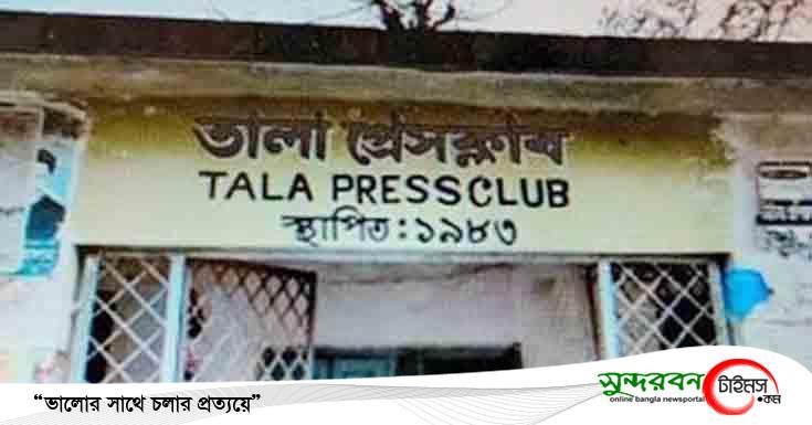 তালা প্রেসক্লাবে জরুরী সভা অনুষ্ঠিত